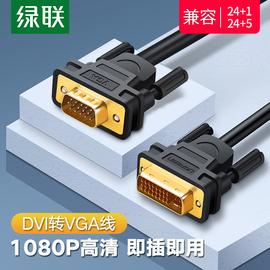 绿联dvi转vga线DVI24+5电脑显示器连接线转接线公对公vja转接头24+1台式主机显卡转换接口3米DVI-I线dvi-d线图片