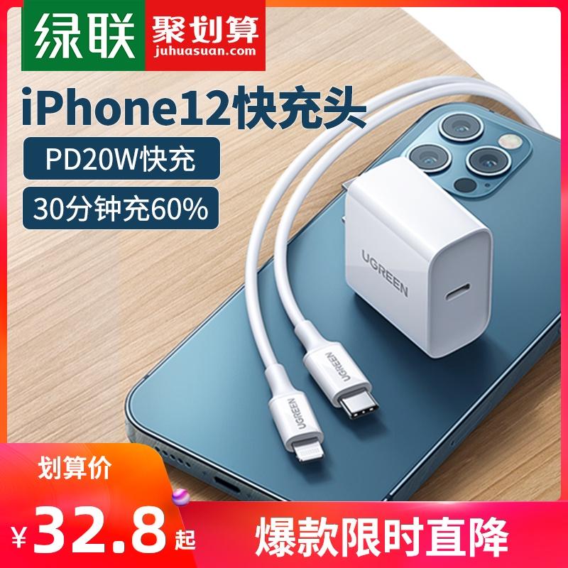 绿联iPhone12pro充电器PD快充20w适用于苹果mini11max手机ipad快速闪充x数据线单头xr8plus通用18w一套装插头