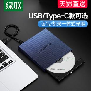 绿联外置光驱usb盒移动便携式type-c高速读碟取器cd台式dvd外接光驱盘刻录机通用苹果戴尔惠普三星笔记本电脑