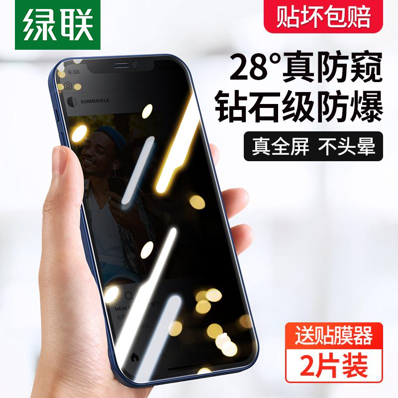 绿联iPhone12防窥膜防窥钢化膜11适用于苹果12ProMax手机12Pro贴膜xsmax全屏防偷窥屏xr覆盖Xs挡窥11Pro迷你
