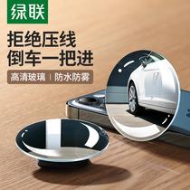 绿联后视镜小圆镜汽车倒车辅助镜盲区盲点360度车内反光高清镜子