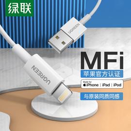 绿联iphone7数据线快充mfi认证适用苹果xs11x/6s/8p/xr手机ipad充电线闪充7plus8六冲电线短便携平板充电器线图片