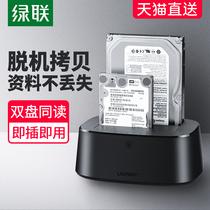 绿联移动硬盘盒3.5/2.5英寸通用台式机笔记本电脑机械ssd固态转sata外置外接读取器改usb3.0多双盘位盒子底座