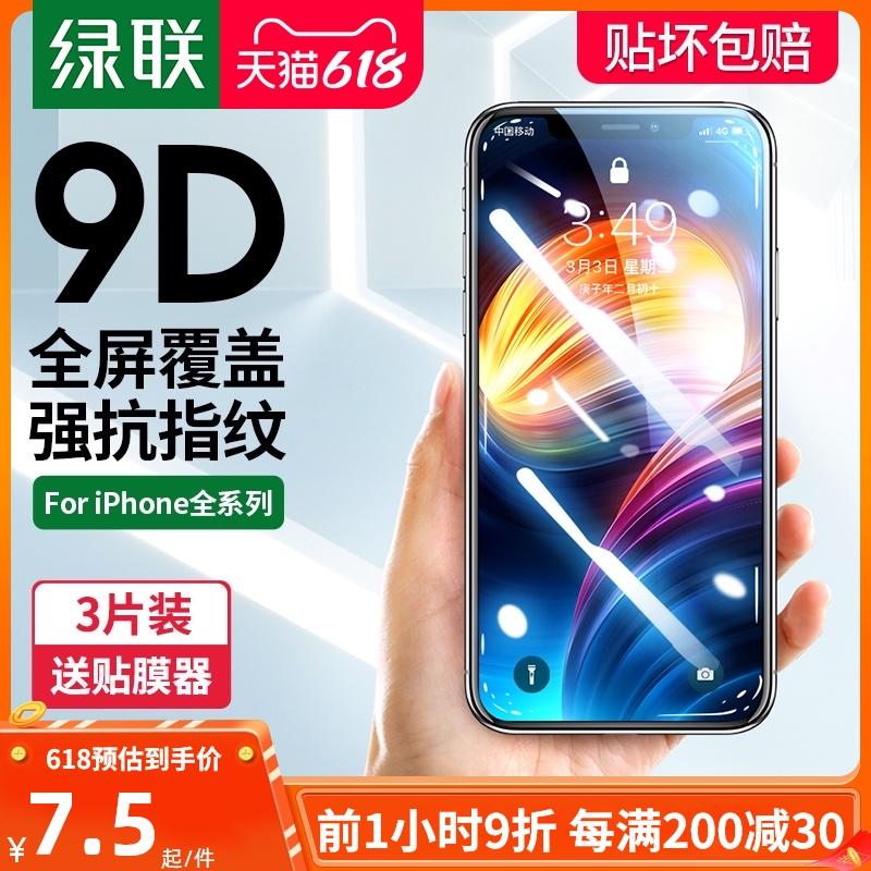 绿联iphone11 x苹果xr手机12贴膜膜