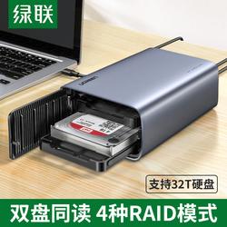 绿联硬盘柜raid磁盘阵列盒3.5/2.5英寸sata通用台式机械ssd固态外置硬盘盒组外接架usb3.0双多盘位硬盘笼盒子