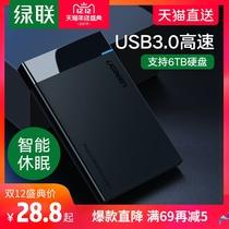 薄移动壳子usb3.0英寸笔记本电脑固态机械2.5外置SATA绿联硬盘盒