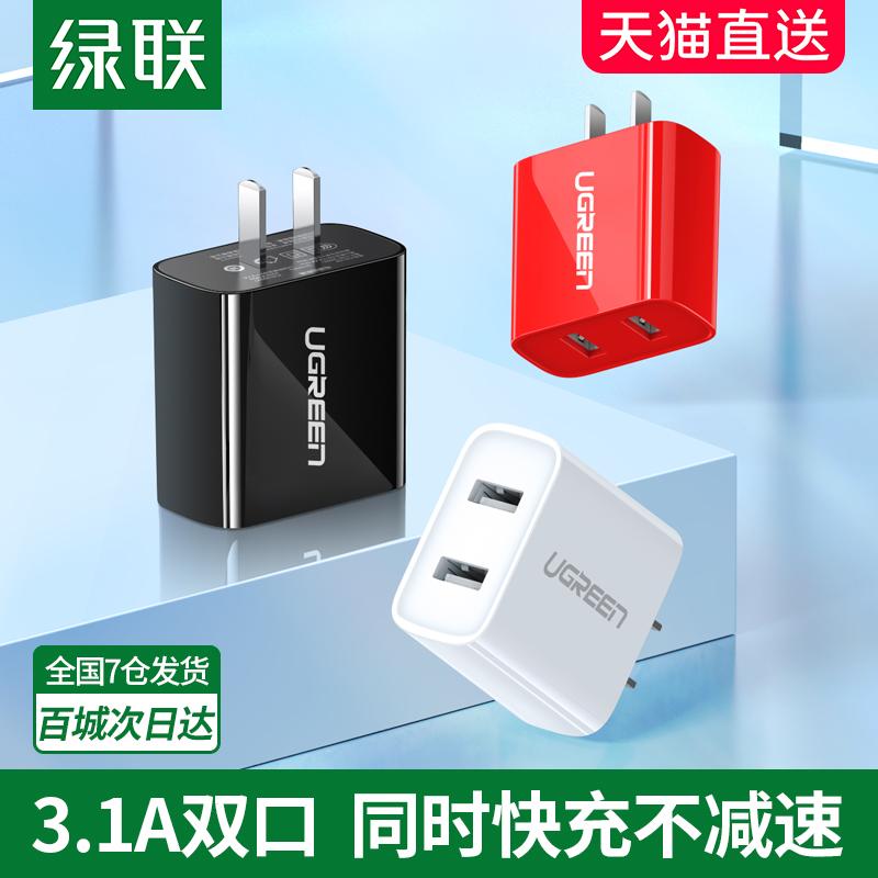 绿联usb插头多口充电器快充适用于苹果华为oppo小米iPhone手机安卓5v2.4a通用ipad数据线套装双口孔快速插座