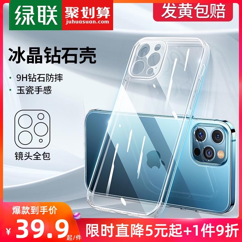 タオバオ仕入れ代行-ibuy99|手机套|绿联iPhone12ProMax手机壳透明玻璃12适用于苹果12Pro手机保护套防摔12mini钢…