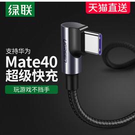 绿联type-c数据线5A安卓超级快充双弯头手游tpc-c充电器编织线2米适用于华为mate40pro/P30nova6荣耀小米手机