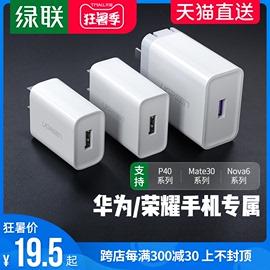 绿联5a充电器头22.5w闪充20w快速安卓9v2a插头适用华为超级快充p40p30p20Nova5z5imate30pro7荣耀V20畅享手机