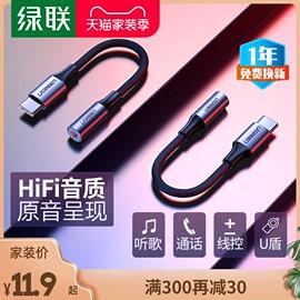 绿联typec耳机转接头短tpc圆头typc安卓3.5mm弯头接口U盾tapec转换器线适用于华为荣耀nova7pro小米9/10手机图片