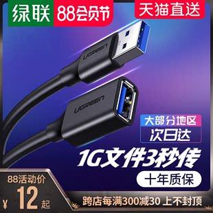 绿联 usb3.0延长线1/3/5米公对母数据线高速手机充电无线网卡打印机电脑连接键盘U盘鼠标typec接口转接线加长