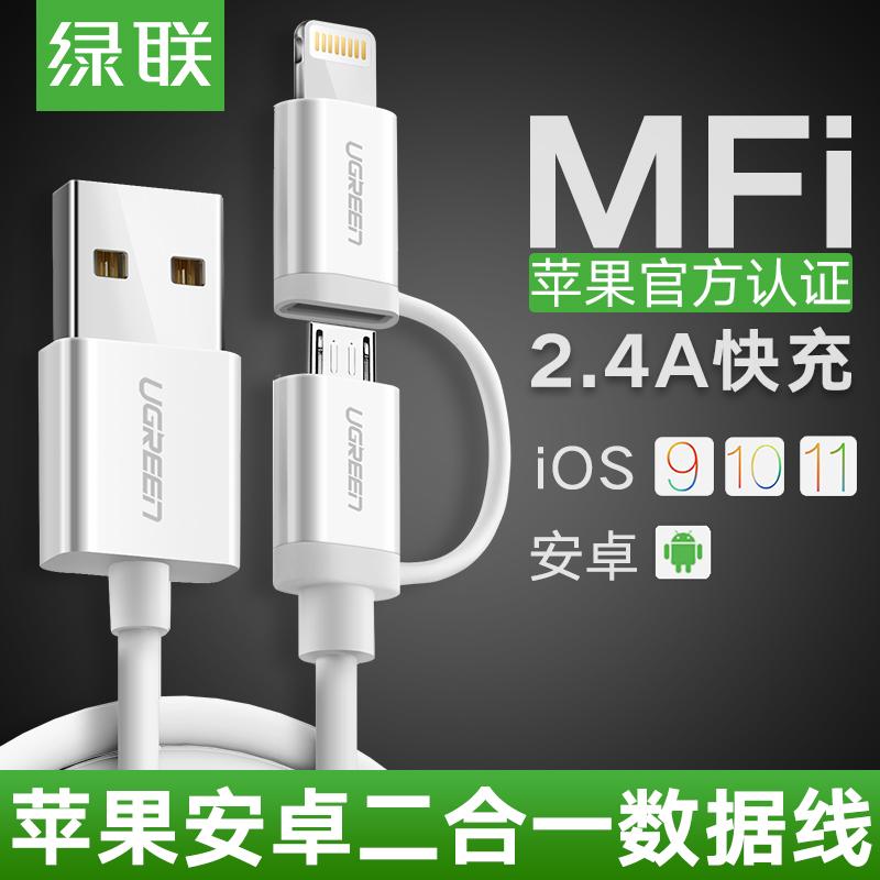 Зеленый присоединиться яблоко эндрюс сын привел данных торможение mfi проверять подлинность iPhone5/6s/7/8 мобильный телефон быстро зарядка