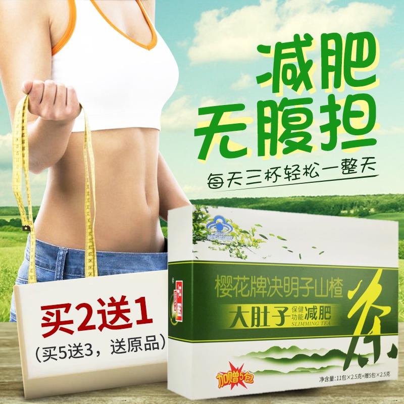 (用18元券)樱花减肥茶减肚子茶瘦腰减小腹瘦肚子减肥茶叶懒人减肥非清肠神器