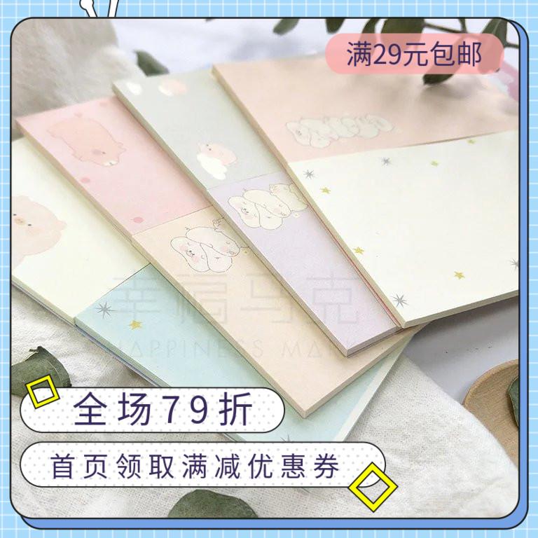 3.95元包邮青壹坊哈粒猪系列双色N次贴手帐素材异型标签留言记事便利贴