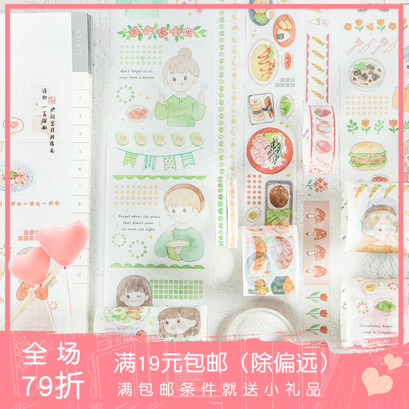 英菲一日一食系列组合胶带京都料理西式快餐轻食简餐中华美食手账