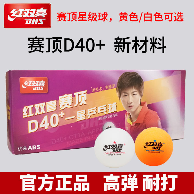Red Double Happiness Table Tennis three-star table tennis three-star one-star two-star game with the ball authentic 40 + training bingqiu