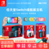Nintendo Switch NS console Lite game handheld, battery life enhanced version, new OLED Japanese version of the National Bank