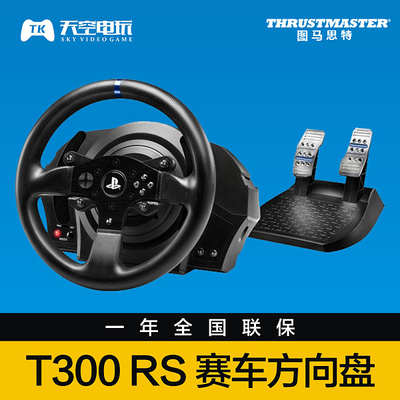 PS4 Figure Master T300RS racing game GT sport steering wheel force feedback 1080 simulation driving