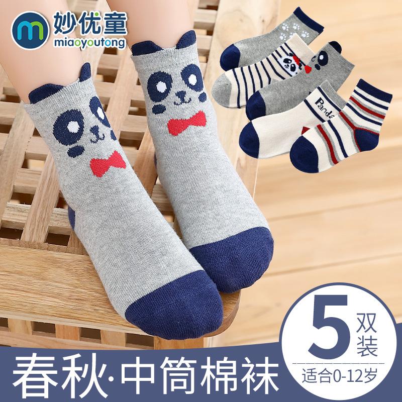 儿童袜子纯棉婴儿宝宝春秋款童袜女童男童秋季新生儿中筒袜秋冬季