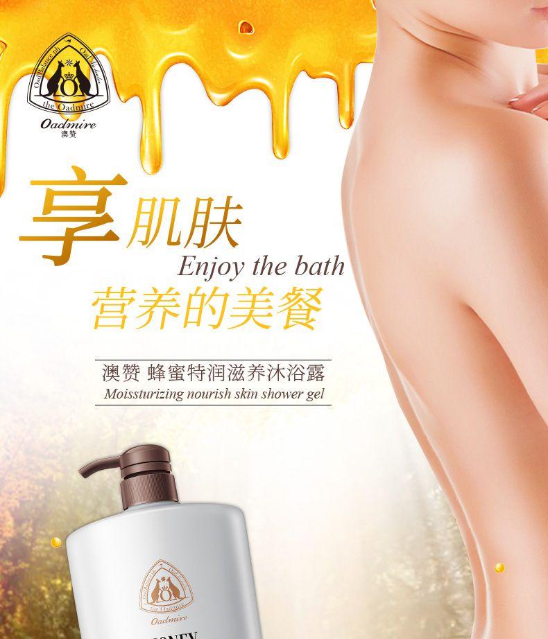 澳赞蜂蜜润滋养沐浴露晒后修护舒缓持久补水保湿提亮肤色身体护理