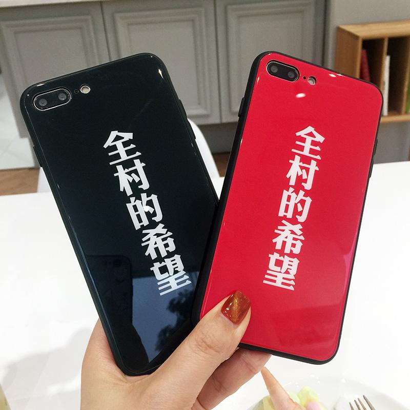 全村的希望iPhone7plus手机壳新款恶搞苹果8玻璃壳x个性创意潮牌6包边男情侣款女6s保护套8P六抖音网红同款七