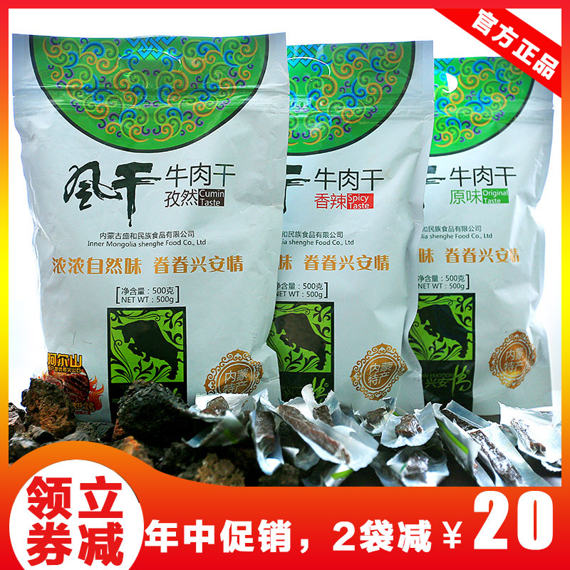 Xingan qingzhengpin store Inner Mongolia beef jerky 500g air dried shredded beef jerky three kinds of spicy cumin