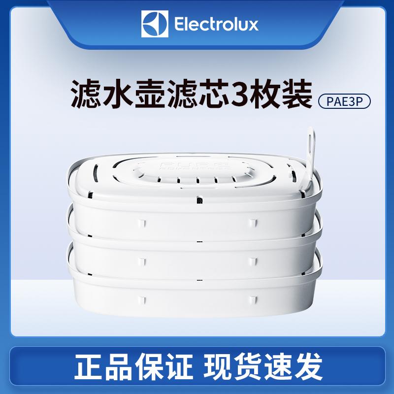 Electrolux/伊莱克斯 PAE3P 滤水壶滤芯 滤水杯滤芯 3枚装 白色
