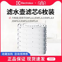 Electrolux伊莱克斯PAE6P滤水壶家用净水器滤芯6枚装过滤器净水壶