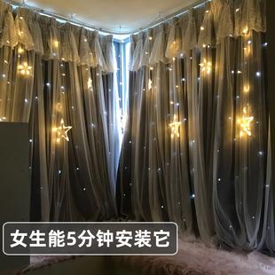 星星免打孔魔术粘贴窗帘遮光安装抖音网红款公主风卧室成品窗纱帘品牌