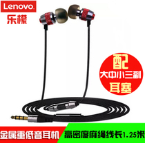 Lenovo Lenovo P120 upgraded version of Le Lemon in-ear headset computer phone headset with headset