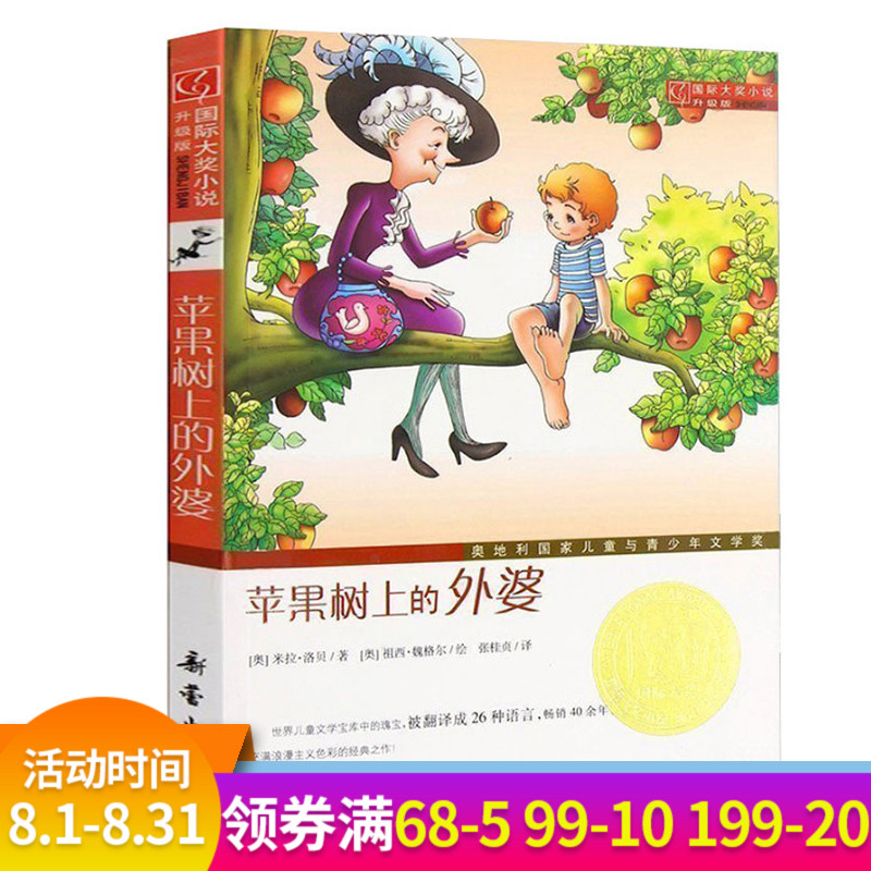 正版包邮 苹果树上的外婆 新蕾出版社 国际大奖小说系列升级版 小学课外书儿童读物故事 三年级 二年级 四年级书 小学生课外书