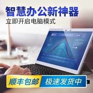 TECH ipad平板电脑二合一14英寸全网通5G适用于华为苹果小米荣耀线三星屏学习机专用 官方正品 M30 2020新款
