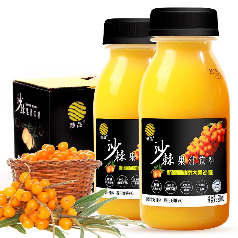 蚂蚁森林公益树ma沙棘果汁饮料 VC多沙棘新鲜马沙棘生榨200ml*10