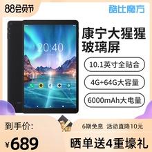 [2020新款]酷比魔方 iplay20 安卓10平板电脑1080P全贴合高清8核4G全网通通话学习智能游戏10.1英寸手机