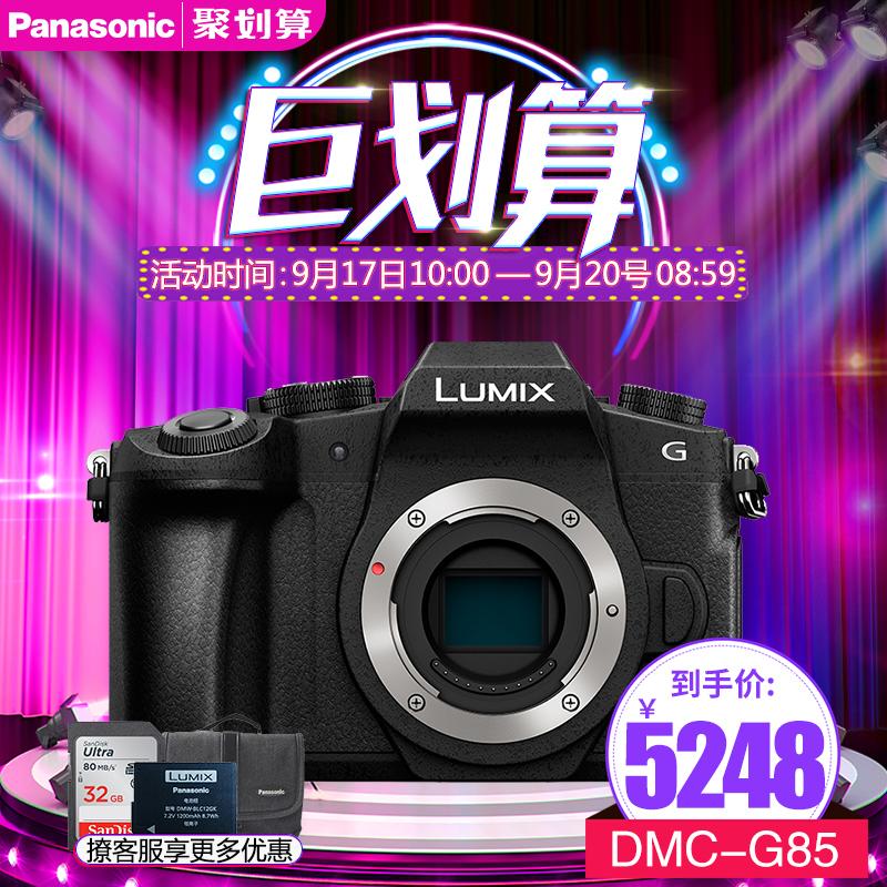 送原电 Panasonic /松下DMC-G85微单相机G85高清数码4K防抖相机单机