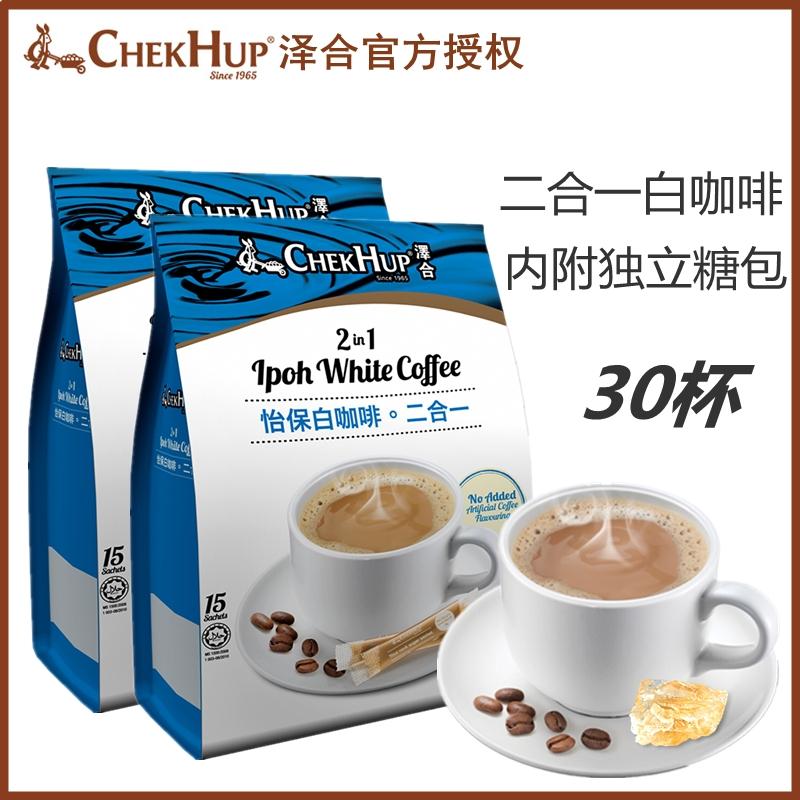 现货包邮 马来西亚进口泽合怡保白咖啡二合一 速溶白咖啡粉2袋装