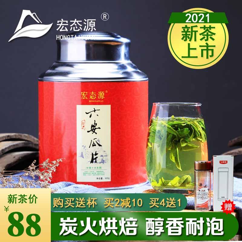 现货2021新茶六安瓜片500克茶叶雨前茶春茶安徽绿茶手工炒制