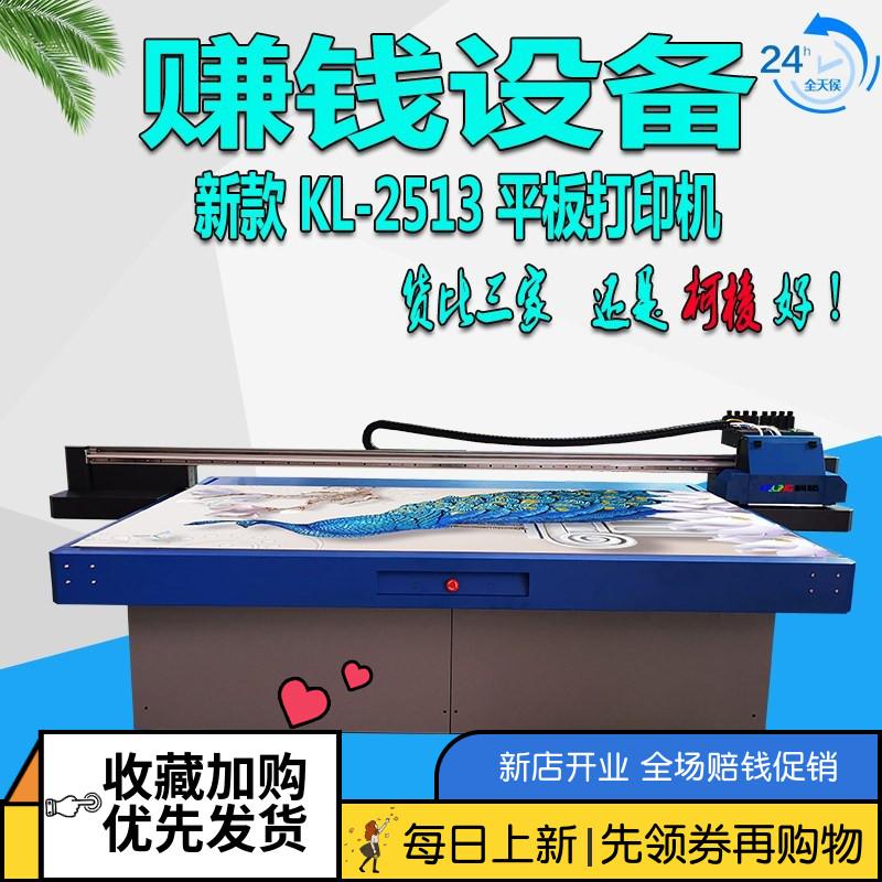 大型uv打印机好吗评价