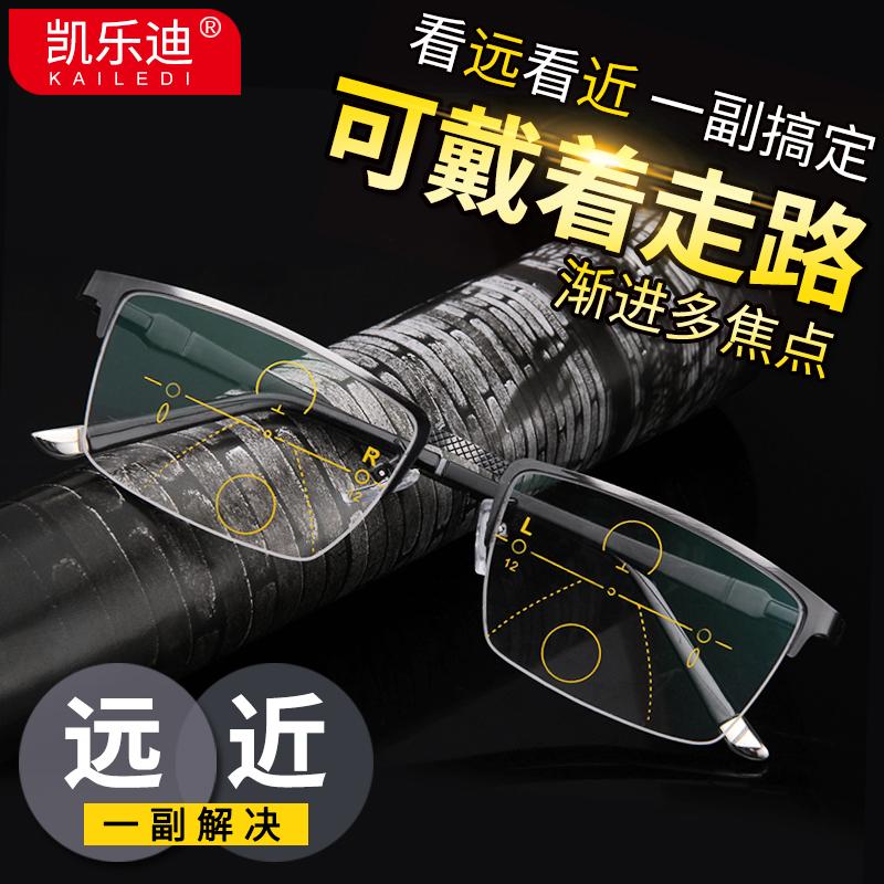 老花镜男远近两用三用渐进多焦点高清走路开车多功能老光老化眼镜