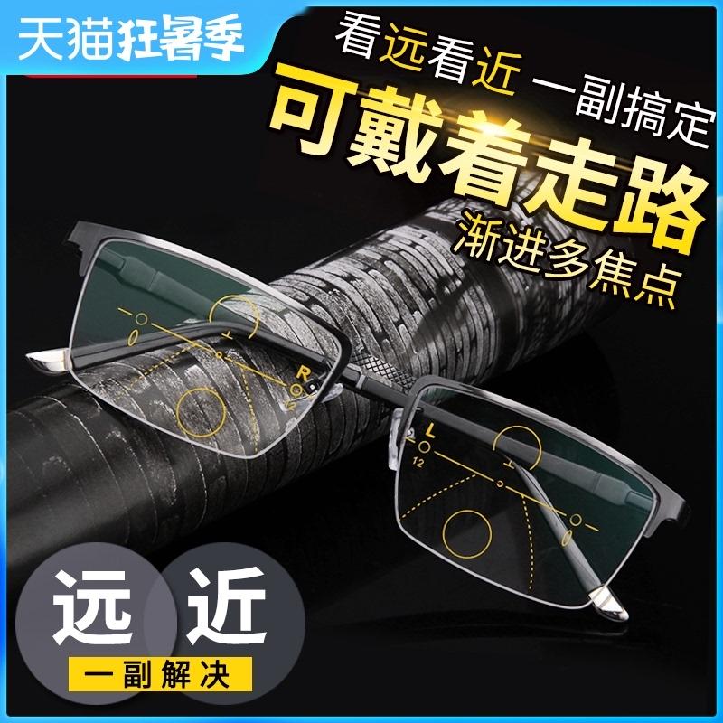 Presbyopia men's near far dual purpose three use progressive multifocal high definition walking and driving multifunctional aging glasses