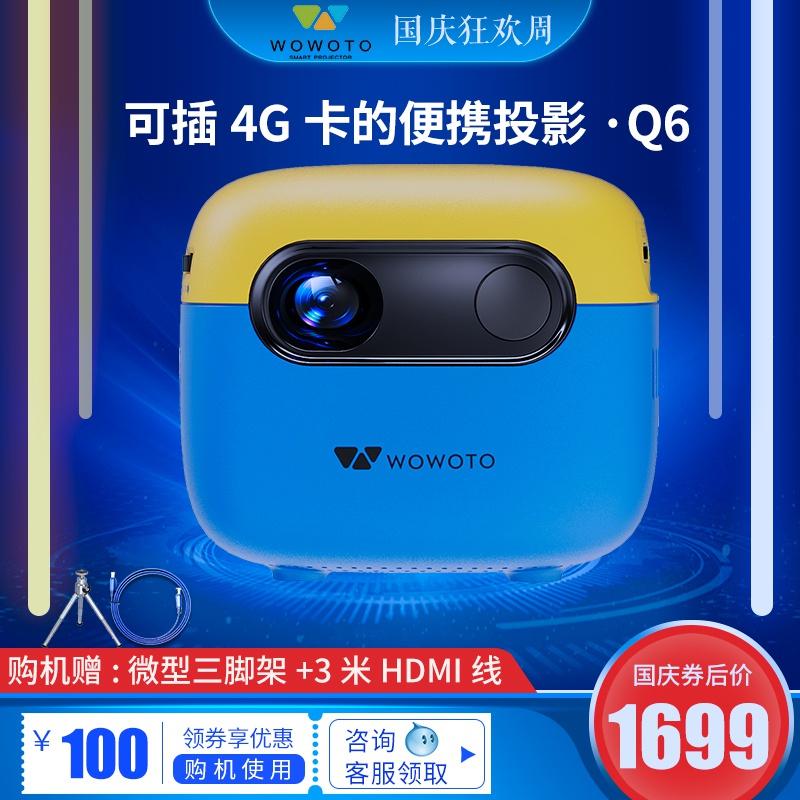热销0件手慢无窝窝头Q6 掌上微型投影仪 家用 小型 便携式迷你wifi无线高清家庭影院智能手