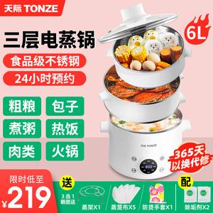 天际电蒸锅多功能家用三层全自动迷你小电蒸笼蒸菜神器预约锅早餐