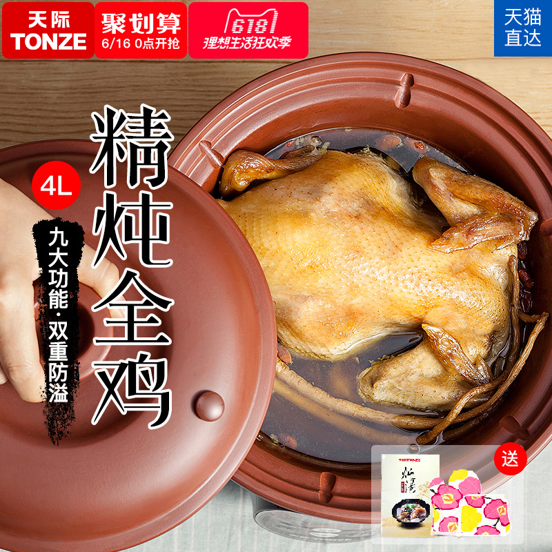 Tonze天际 DGD40-40ZWD煮粥锅如何?质量好