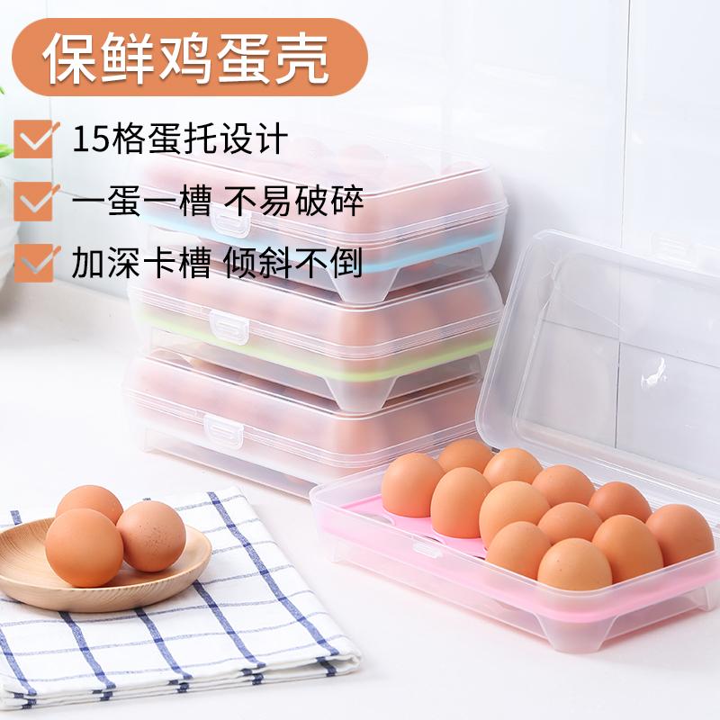 鸡蛋收纳盒保鲜盒手提防震装蛋盒冰箱保鲜盒