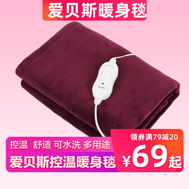 爱贝斯小电热毯暖身毯护膝沙发毯可水洗恒温儿童床电热毯安全恒温