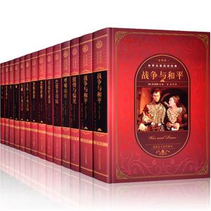 世界十大名著书籍全套傲慢与偏见 呼啸山庄 巴黎圣母院红与黑必读经典文学安徒生通话 飘 爱的教育 三读