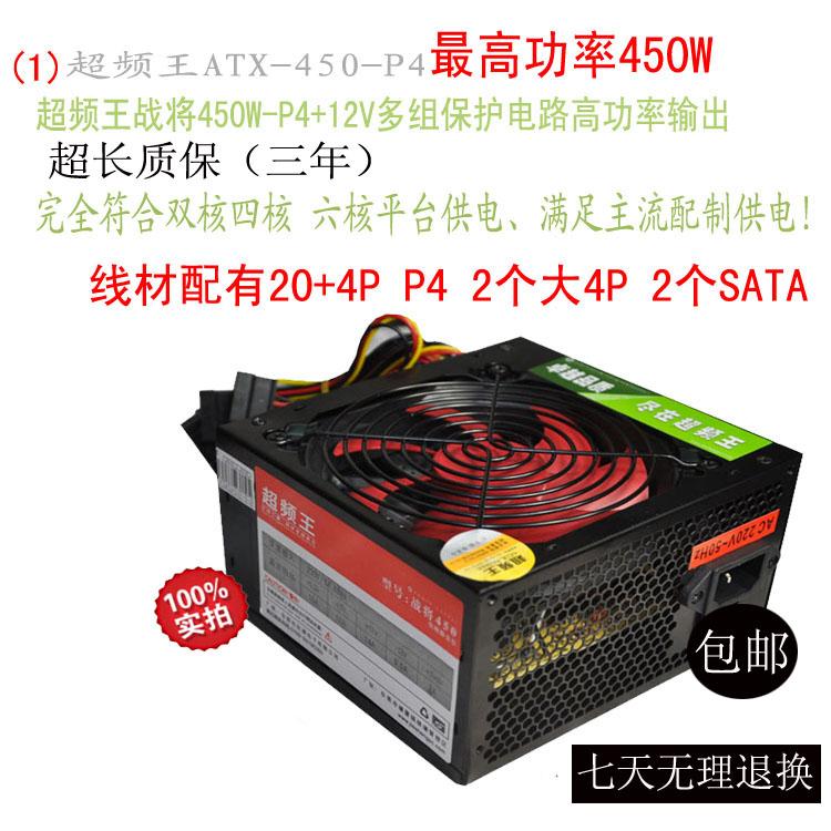 Настольный компьютер источник питания PC источник питания компьютер источник питания превышать частота король ATX-450( проверить подделку источник питания )