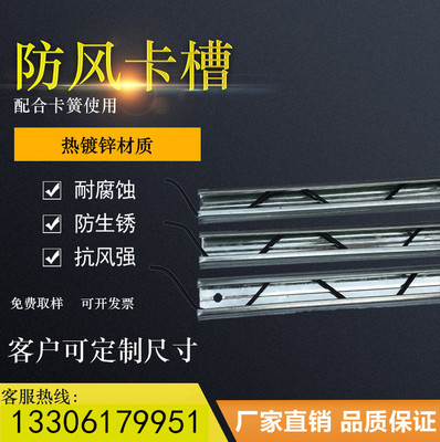 Factory direct sales greenhouse accessories greenhouse card slot circlip fixed card greenhouse windproof greenhouse card slot