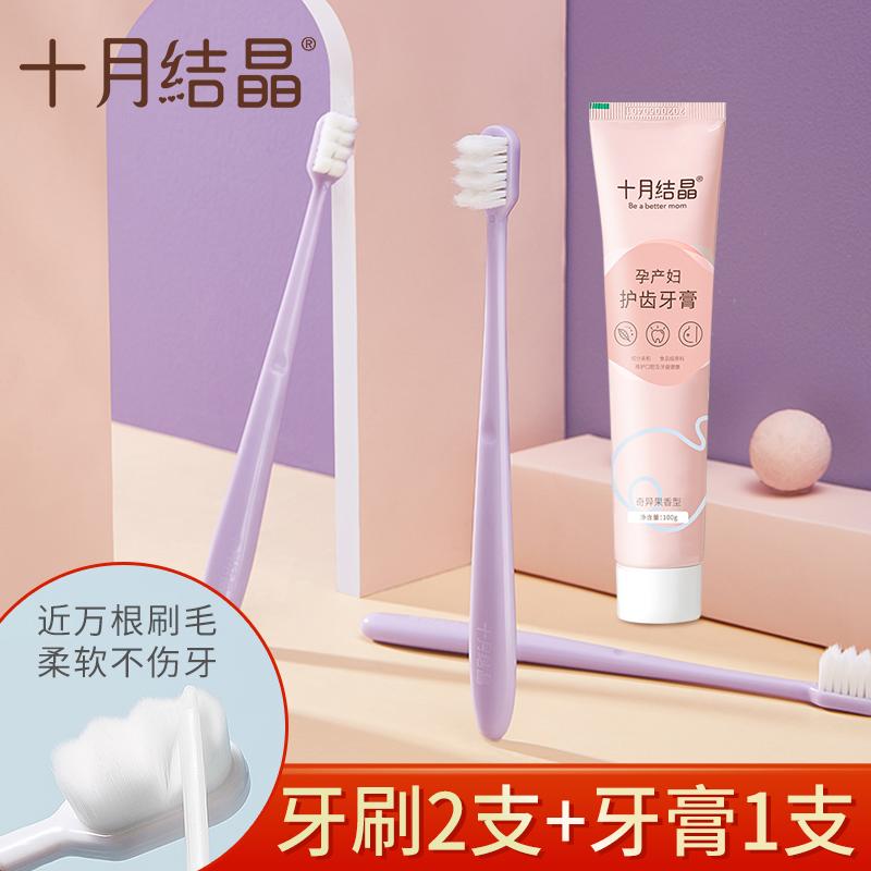 十月结晶月子牙刷产后软毛孕产妇专用怀孕期超软牙刷牙膏口腔护理
